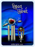 Biswa Cup Cricket